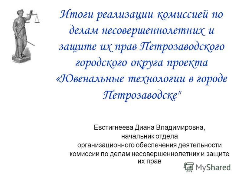 Итоги реализации комиссией по делам несовершеннолетних и защите их прав Петрозаводского городского округа проекта «Ювенальные технологии в городе Петрозаводске