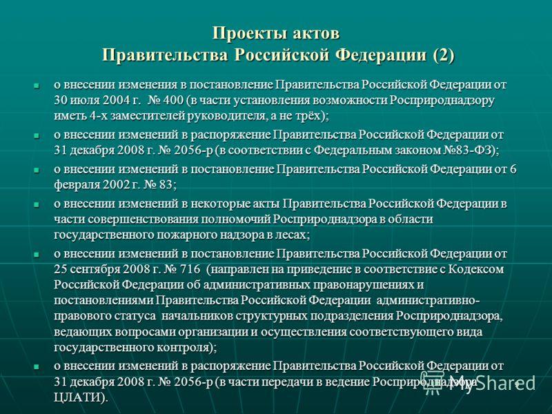 Проекты актов Правительства Российской Федерации (2) о внесении изменения в постановление Правительства Российской Федерации от 30 июля 2004 г. 400 (в части установления возможности Росприроднадзору иметь 4-х заместителей руководителя, а не трёх); о