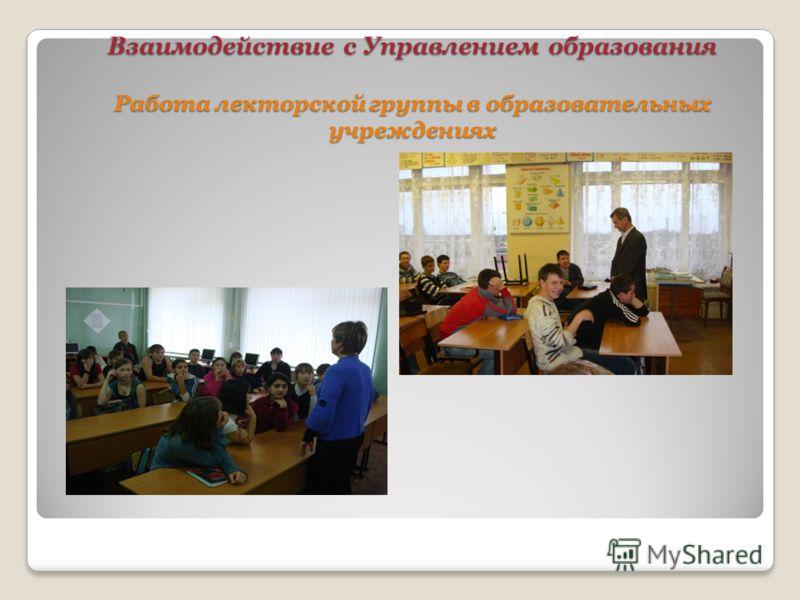 Взаимодействие с Управлением образования Работа лекторской группы в образовательных учреждениях