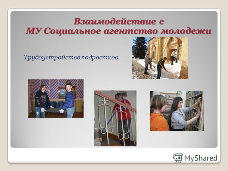 Взаимодействие с МУ Социальное агентство молодежи Трудоустройство подростков