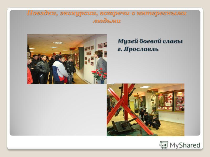 Поездки, экскурсии, встречи с интересными людьми Музей боевой славы г. Ярославль