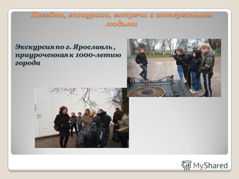 Поездки, экскурсии, встречи с интересными людьми Экскурсия по г. Ярославль, приуроченная к 1000-летию города