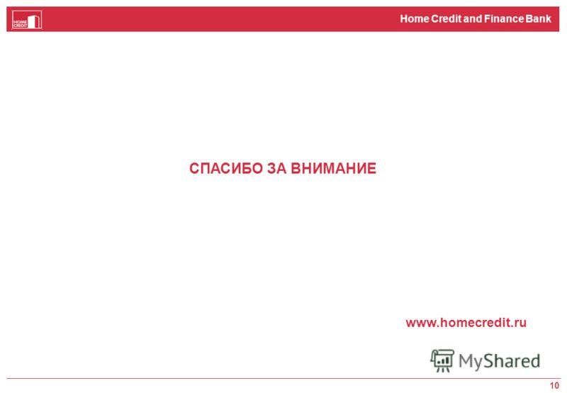 Home Credit and Finance Bank 9 Необходим единый правовой подход для исключения практики принятия противоположных решений Роспотребнадзор Банк ?