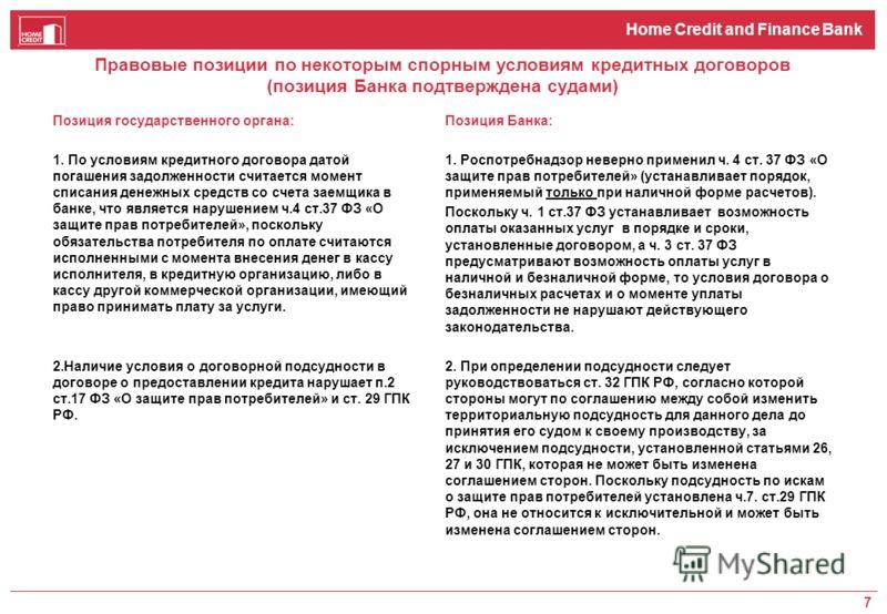 Home Credit and Finance Bank 6 Спорные условия Основные претензии:Количество: 1.Установление условиями договора платы за осуществление банковских операций (комиссия за открытие ссудного счета, за ведение ссудного счета, за открытие и ведение ссудного
