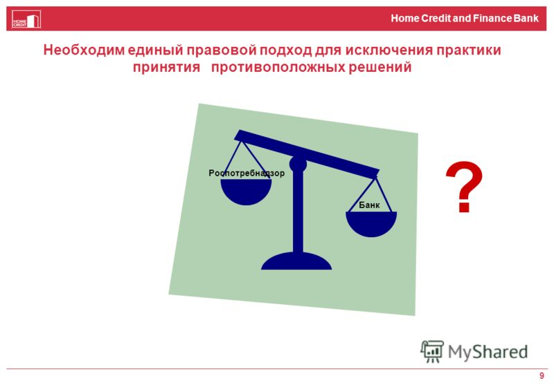 Home Credit and Finance Bank 8 3. Установление Банком комиссии (платы) за предоставление кредита является нарушением п.1 ст.819 ГК РФ (возможны только проценты на сумму кредита), ст.ст. 5 и 29 закона «О банках и банковской деятельности» (кредитная ор