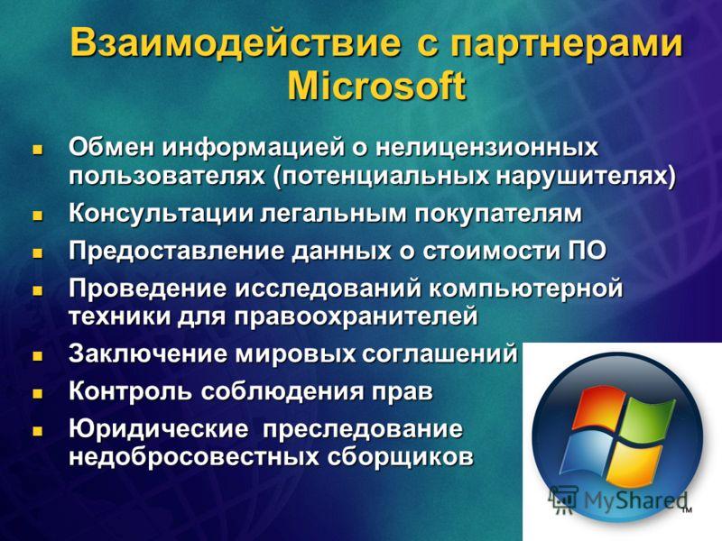Взаимодействие с партнерами Microsoft Обмен информацией о нелицензионных пользователях (потенциальных нарушителях) Обмен информацией о нелицензионных пользователях (потенциальных нарушителях) Консультации легальным покупателям Консультации легальным