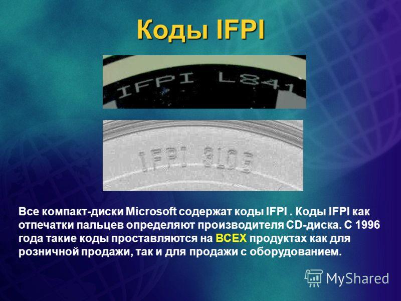 Все компакт-диски Microsoft содержат коды IFPI. Коды IFPI как отпечатки пальцев определяют производителя CD-диска. С 1996 года такие коды проставляются на ВСЕХ продуктах как для розничной продажи, так и для продажи с оборудованием. Коды IFPI