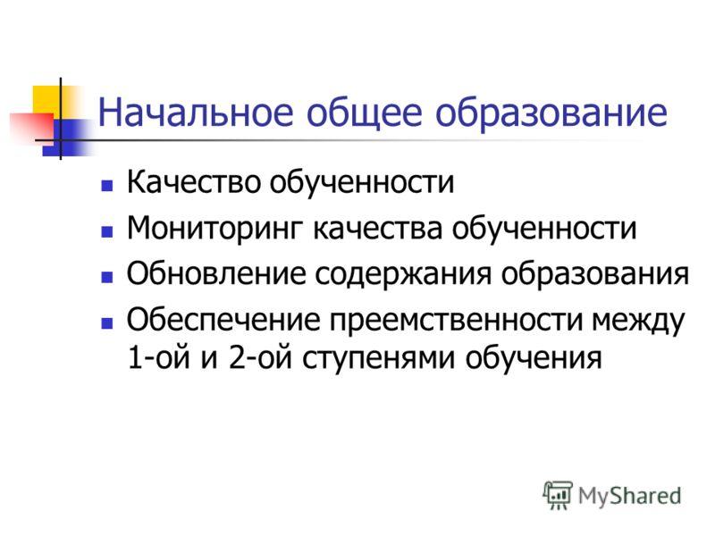 УРОВЕНЬ КВАЛИФИКАЦИИ % аттестованных педагогических работников