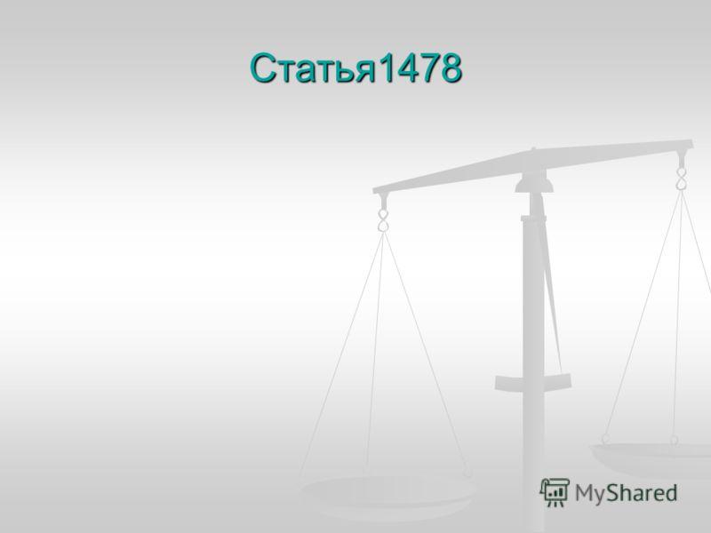 Статья1478