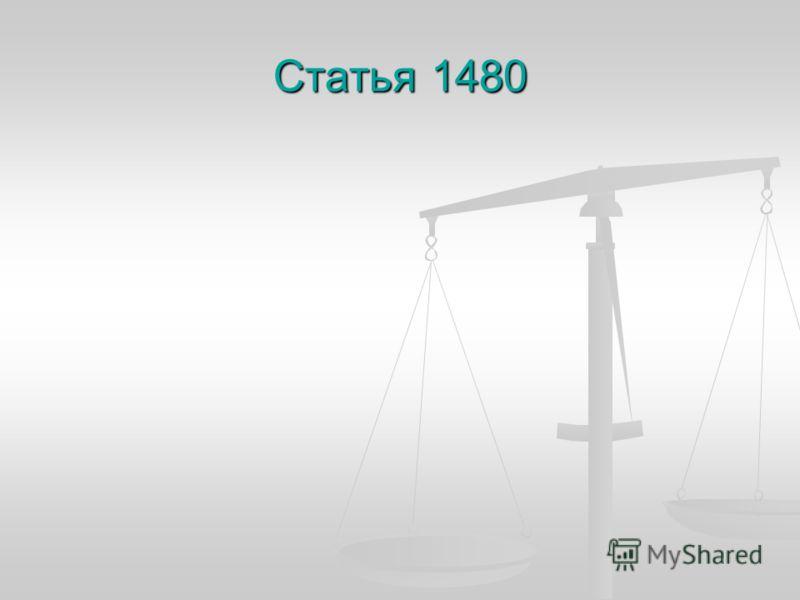 Статья 1480