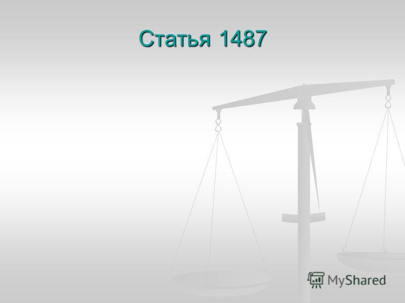 Статья 1487