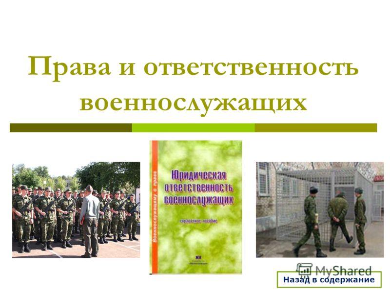 Права и ответственность военнослужащих Назад в содержание