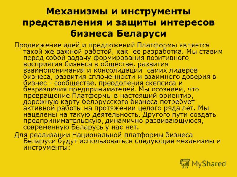 Механизмы и инструменты представления и защиты интересов бизнеса Беларуси Продвижение идей и предложений Платформы является такой же важной работой, как ее разработка. Мы ставим перед собой задачу формирования позитивного восприятия бизнеса в обществ
