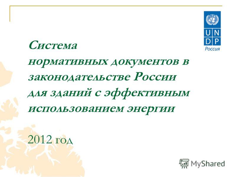 Система нормативных документов в законодательстве России для зданий с эффективным использованием энергии 2012 год