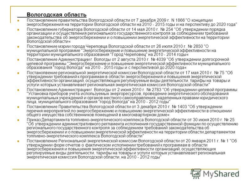 Вологодская область Постановление правительства Вологодской области от 7 декабря 2009 г. N 1866
