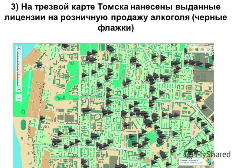 3) На трезвой карте Томска нанесены выданные лицензии на розничную продажу алкоголя (черные флажки)