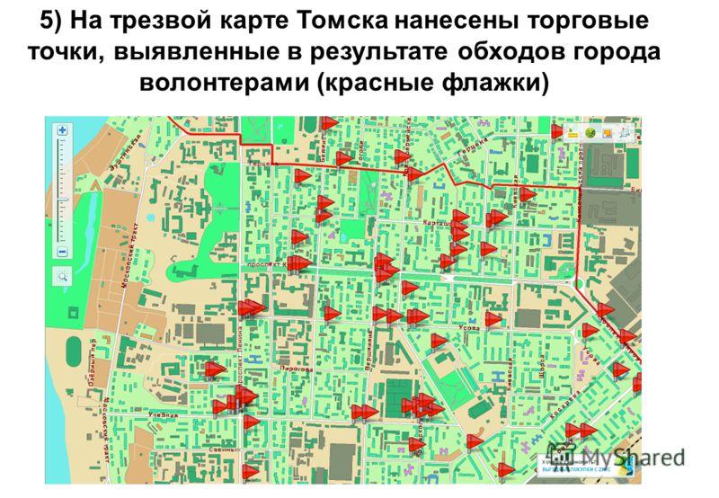 5) На трезвой карте Томска нанесены торговые точки, выявленные в результате обходов города волонтерами (красные флажки)