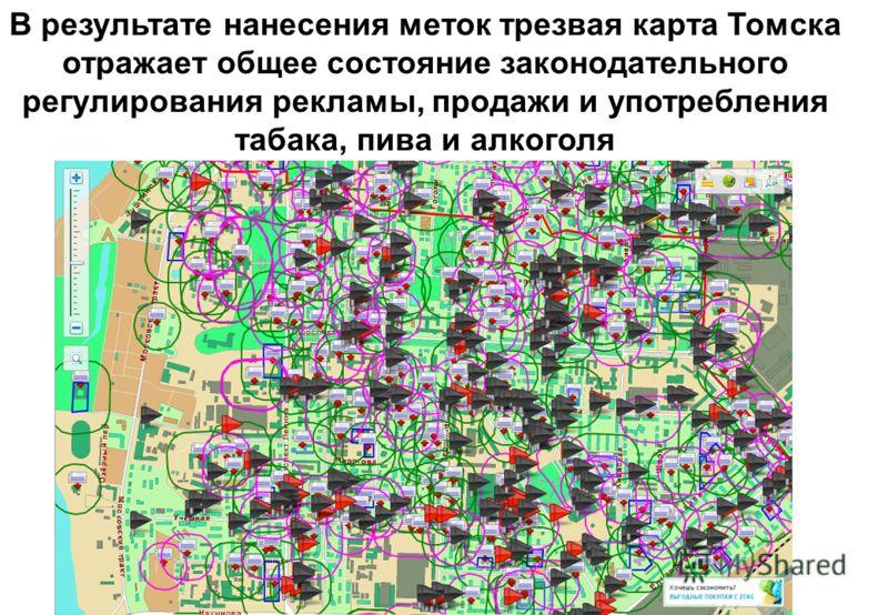 В результате нанесения меток трезвая карта Томска отражает общее состояние законодательного регулирования рекламы, продажи и употребления табака, пива и алкоголя