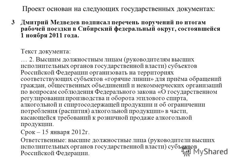 Проект основан на следующих государственных документах: 3Дмитрий Медведев подписал перечень поручений по итогам рабочей поездки в Сибирский федеральный округ, состоявшейся 1 ноября 2011 года. Текст документа: … 2. Высшим должностным лицам (руководите