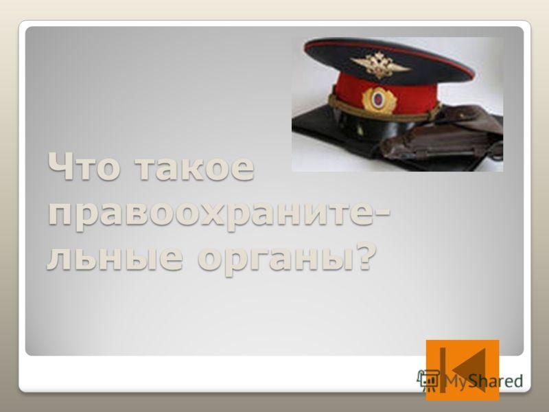 Почему необходимо соблюдение дисциплины в обществе?