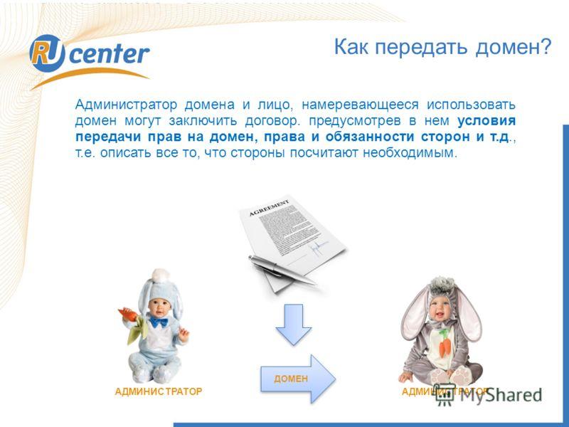 Правовые аспекты регистрации и использования доменов. Это должен знать каждый! Илья Федин, Ведущий специалист департамента регионального развития RU-CENTER Администратор домена и лицо, намеревающееся использовать домен могут заключить договор. предус