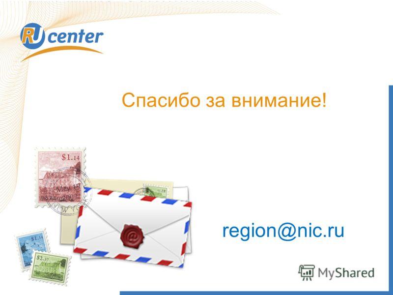 Правовые аспекты регистрации и использования доменов. Это должен знать каждый! Илья Федин, Ведущий специалист департамента регионального развития RU-CENTER region@nic.ru Спасибо за внимание!