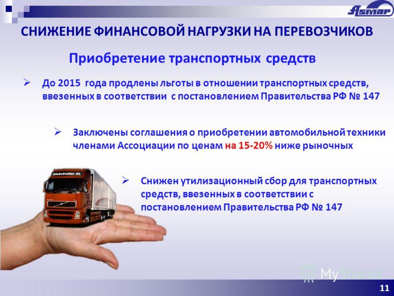 Приобретение транспортных средств Заключены соглашения о приобретении автомобильной техники членами Ассоциации по ценам на 15-20% ниже рыночных 11 СНИЖЕНИЕ ФИНАНСОВОЙ НАГРУЗКИ НА ПЕРЕВОЗЧИКОВ Снижен утилизационный сбор для транспортных средств, ввезе