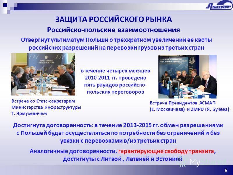 7 6 Встреча со Статс-секретарем Министерства инфраструктуры Т. Ярмузевичем в течение четырех месяцев 2010-2011 гг. проведено пять раундов российско- польских переговоров Отвергнут ультиматум Польши о трехкратном увеличении ее квоты российских разреше