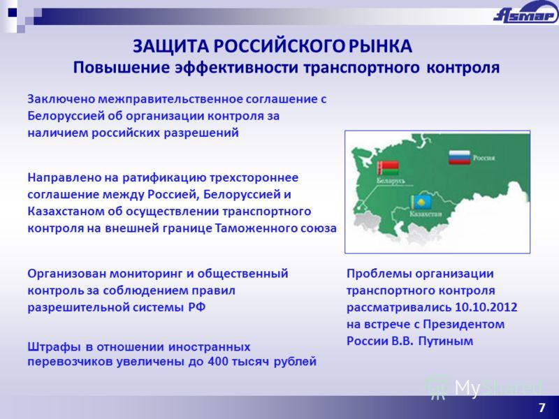 Повышение эффективности транспортного контроля 6 Заключено межправительственное соглашение с Белоруссией об организации контроля за наличием российских разрешений Организован мониторинг и общественный контроль за соблюдением правил разрешительной сис