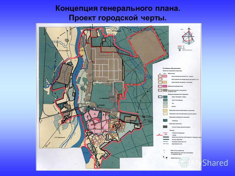 Концепция генерального плана. Проект городской черты.