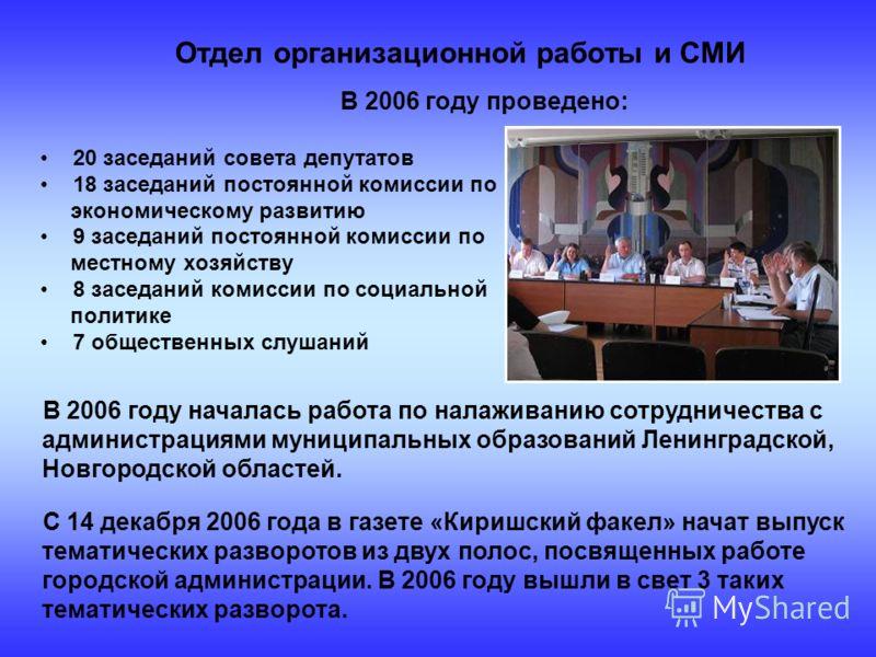 Отдел организационной работы и СМИ В 2006 году проведено: 20 заседаний совета депутатов 18 заседаний постоянной комиссии по экономическому развитию 9 заседаний постоянной комиссии по местному хозяйству 8 заседаний комиссии по социальной политике 7 об