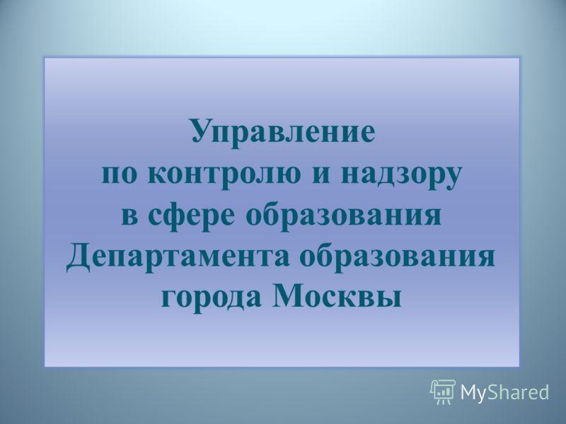 Управление по контролю и надзору в сфере образования Департамента образования города Москвы