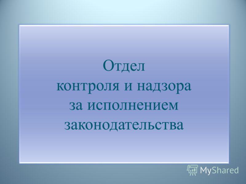 Отдел контроля и надзора за исполнением законодательства