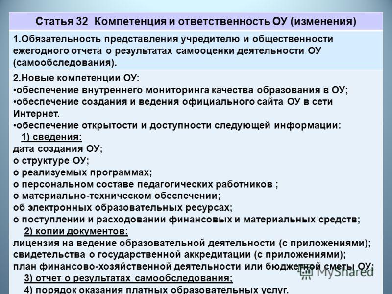 Статья 32 Компетенция и ответственность ОУ (изменения) 1.Обязательность представления учредителю и общественности ежегодного отчета о результатах самооценки деятельности ОУ (самообследования). 2.Новые компетенции ОУ: обеспечение внутреннего мониторин