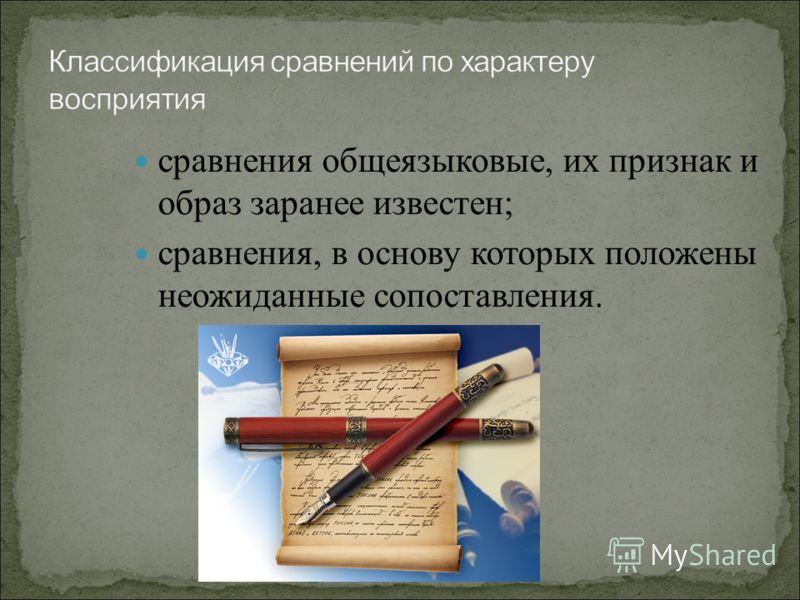 сравнения общеязыковые, их признак и образ заранее известен; сравнения, в основу которых положены неожиданные сопоставления.