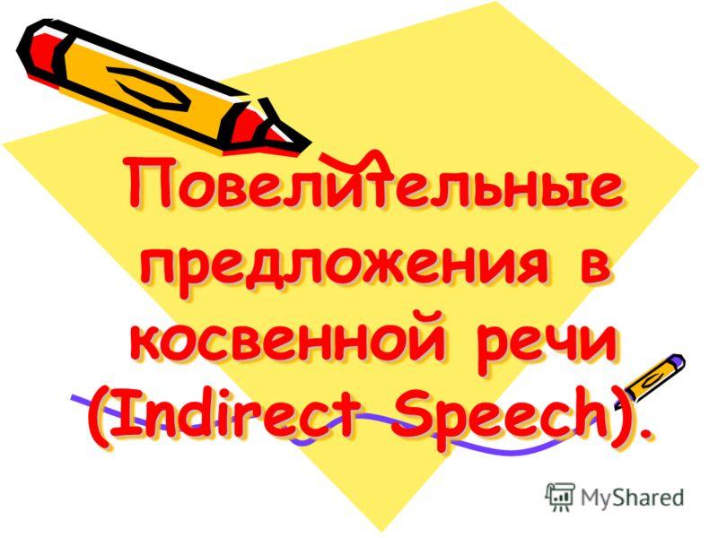 Повелительные предложения в косвенной речи (Indirect Speech).