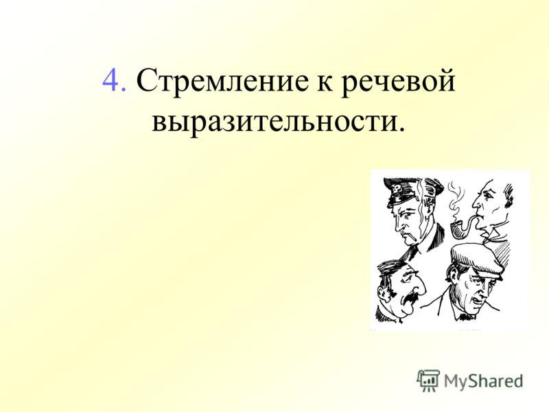 4. Стремление к речевой выразительности.
