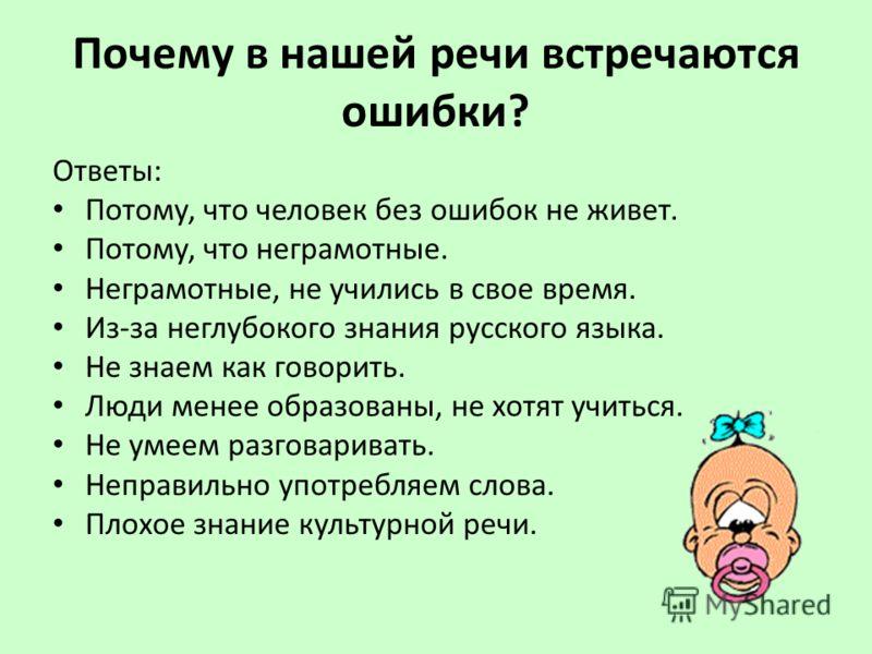 Почему в нашей речи встречаются ошибки? Ответы: Потому, что человек без ошибок не живет. Потому, что неграмотные. Неграмотные, не учились в свое время. Из-за неглубокого знания русского языка. Не знаем как говорить. Люди менее образованы, не хотят уч