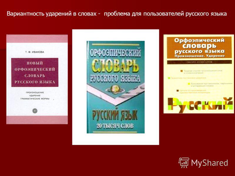 Вариантность ударений в словах - проблема для пользователей русского языка