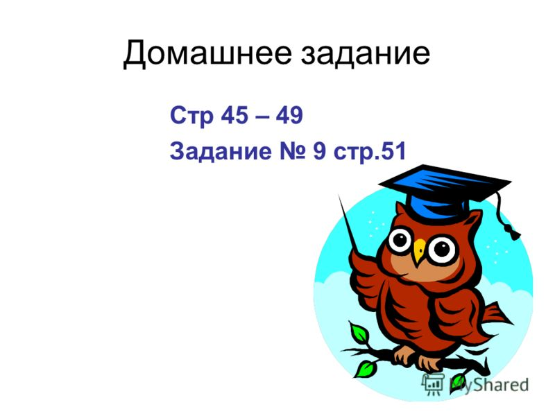 Домашнее задание Стр 45 – 49 Задание 9 стр.51