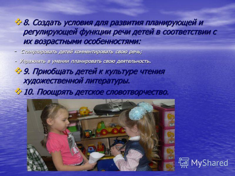 8. Создать условия для развития планирующей и регулирующей функции речи детей в соответствии с их возрастными особенностями: 8. Создать условия для развития планирующей и регулирующей функции речи детей в соответствии с их возрастными особенностями: