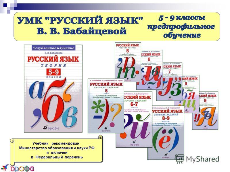 Учебник рекомендован Министерство образования и науки РФ и включен в Федеральный перечень Учебник рекомендован Министерство образования и науки РФ и включен в Федеральный перечень