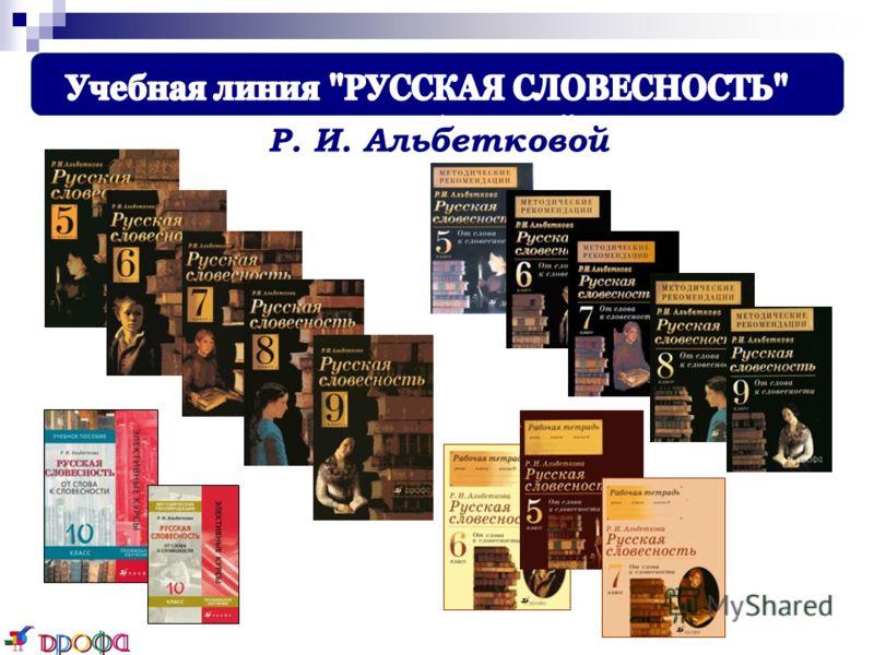 Р. И. Альбетковой