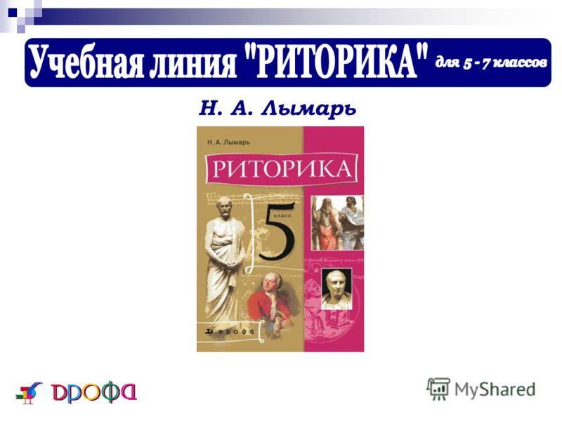 Н. А. Лымарь
