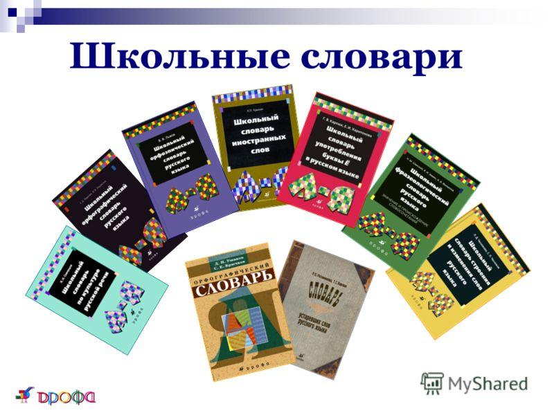 Школьные словари