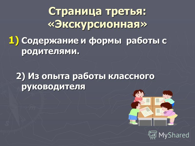Страница третья: «Экскурсионная» 1) Содержание и формы работы с родителями. 2) Из опыта работы классного руководителя 2) Из опыта работы классного руководителя