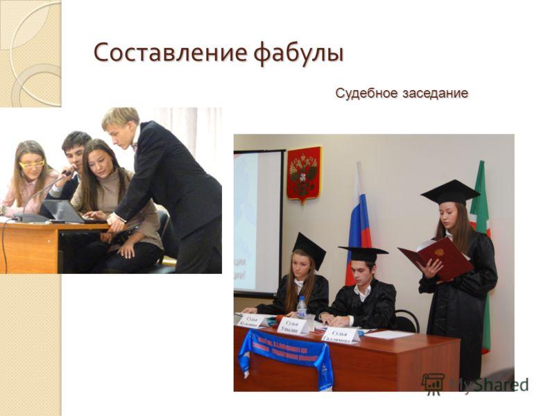 Составление фабулы Судебное заседание