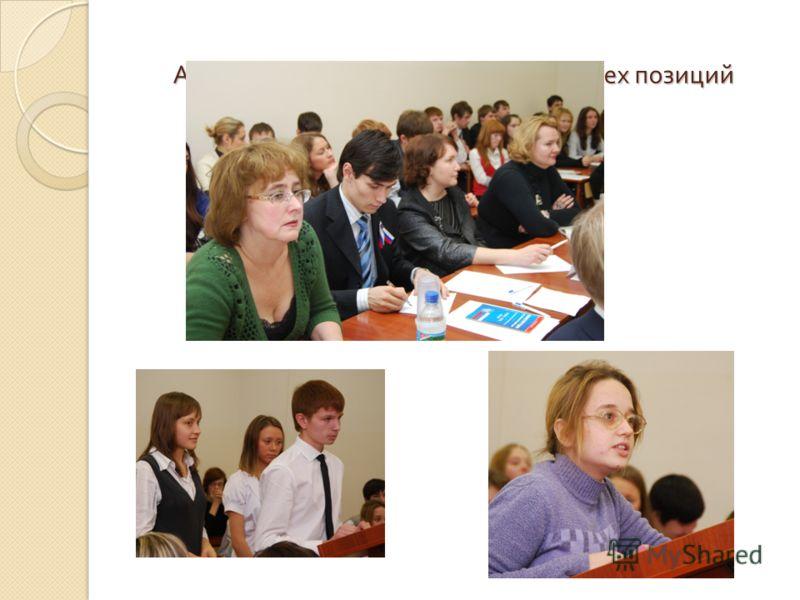 Анализ Модельного суда с учетом всех позиций
