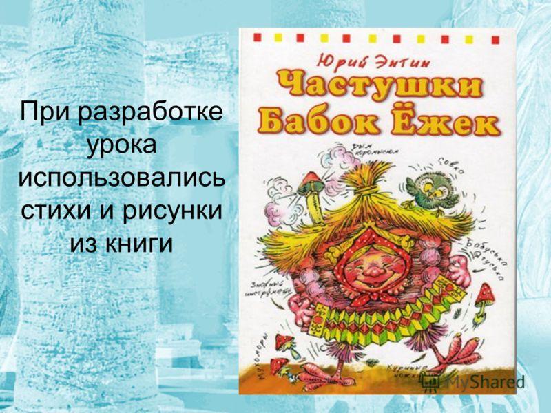 При разработке урока использовались стихи и рисунки из книги