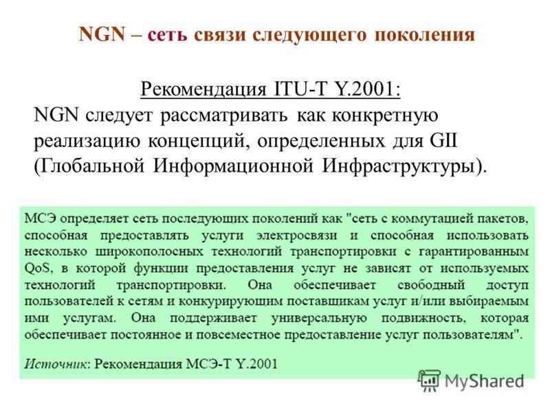 NGN – сеть связи следующего поколения Рекомендация ITU-T Y.2001: NGN следует рассматривать как конкретную реализацию концепций, определенных для GII (Глобальной Информационной Инфраструктуры).